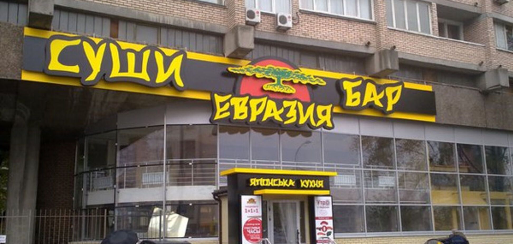 Євразія в Києві