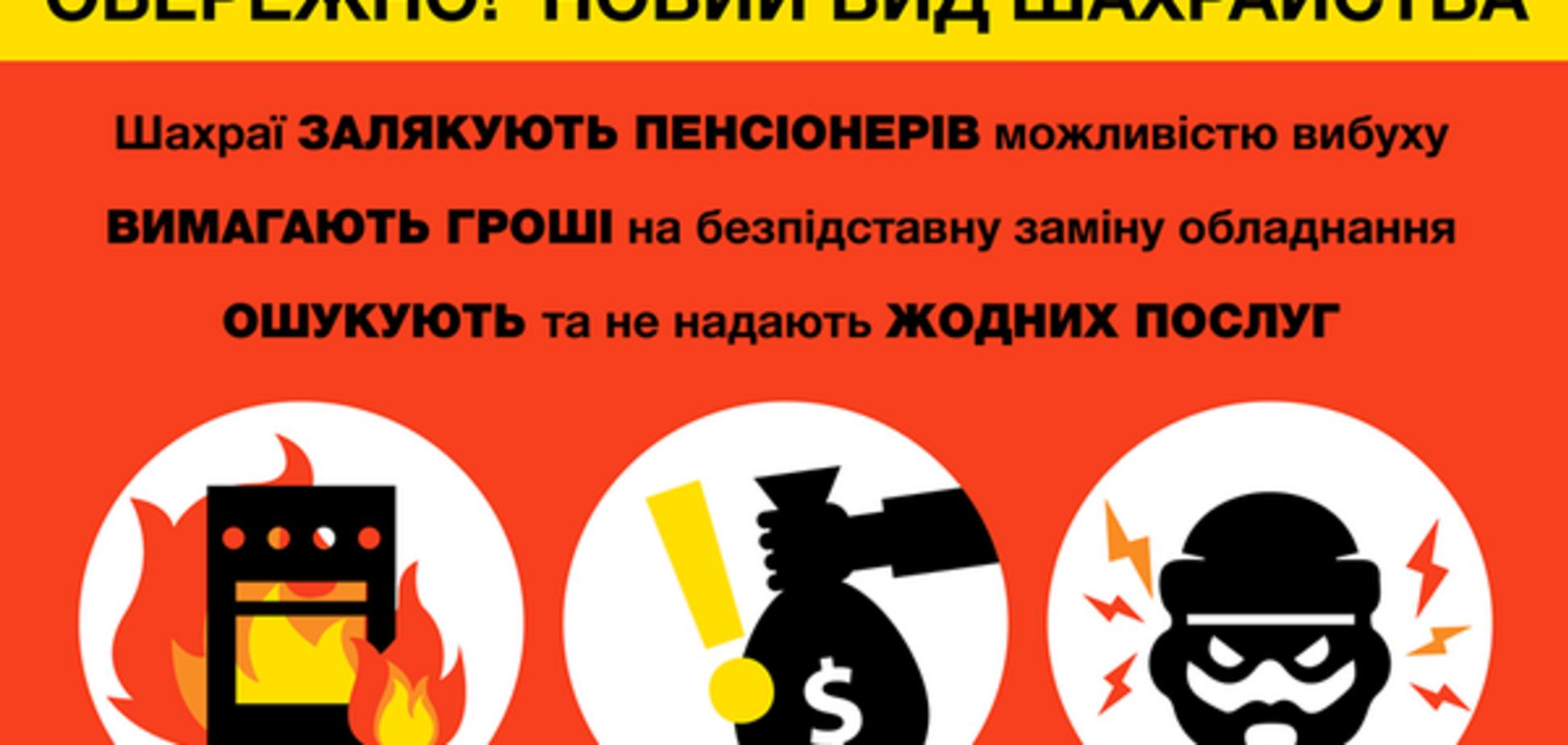 Аферисти в Києві