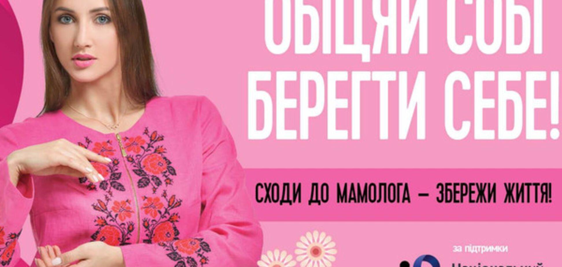 Призер Олимпиады – против рака груди