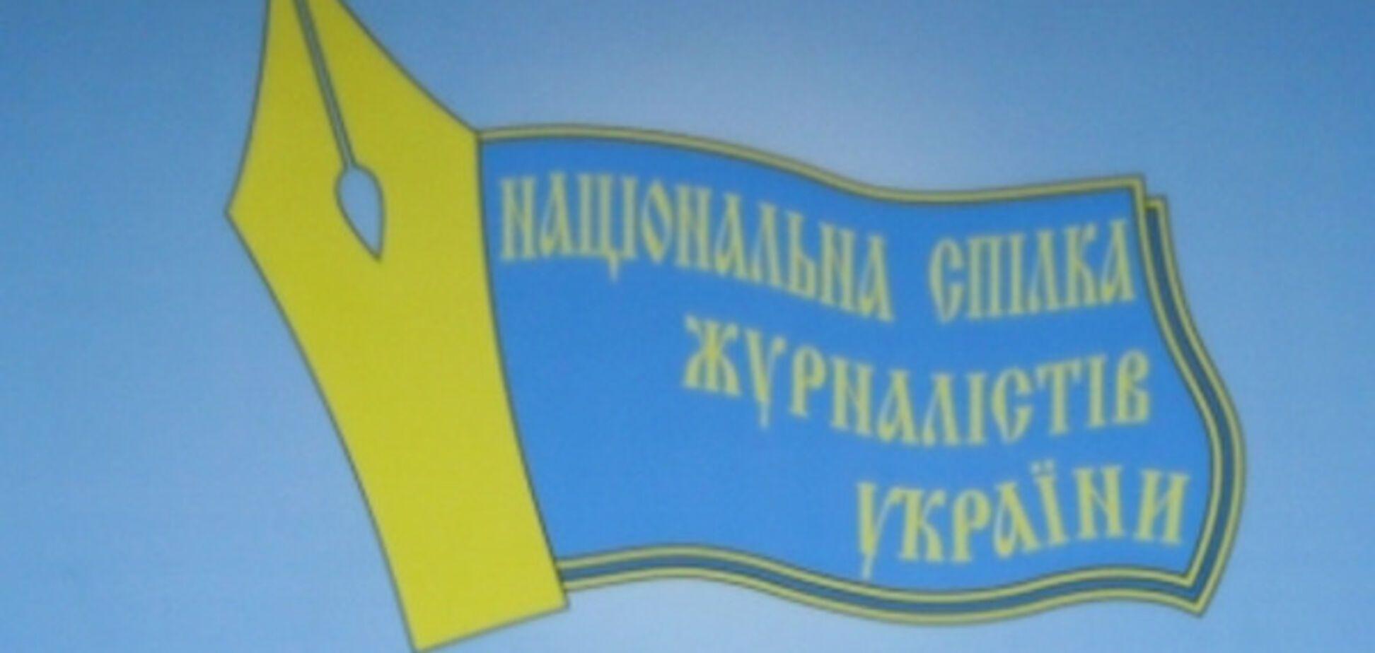Угроза журналистам: НСЖУ потребовал слушаний в Раде