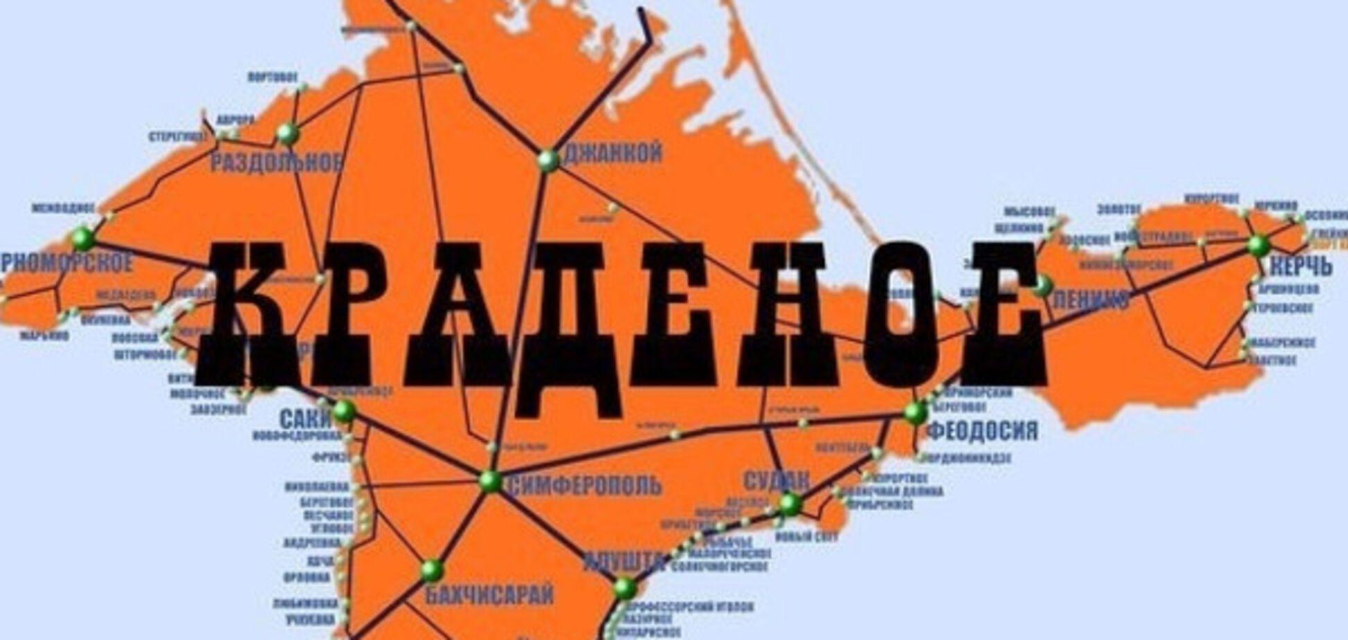 Крым оккупация