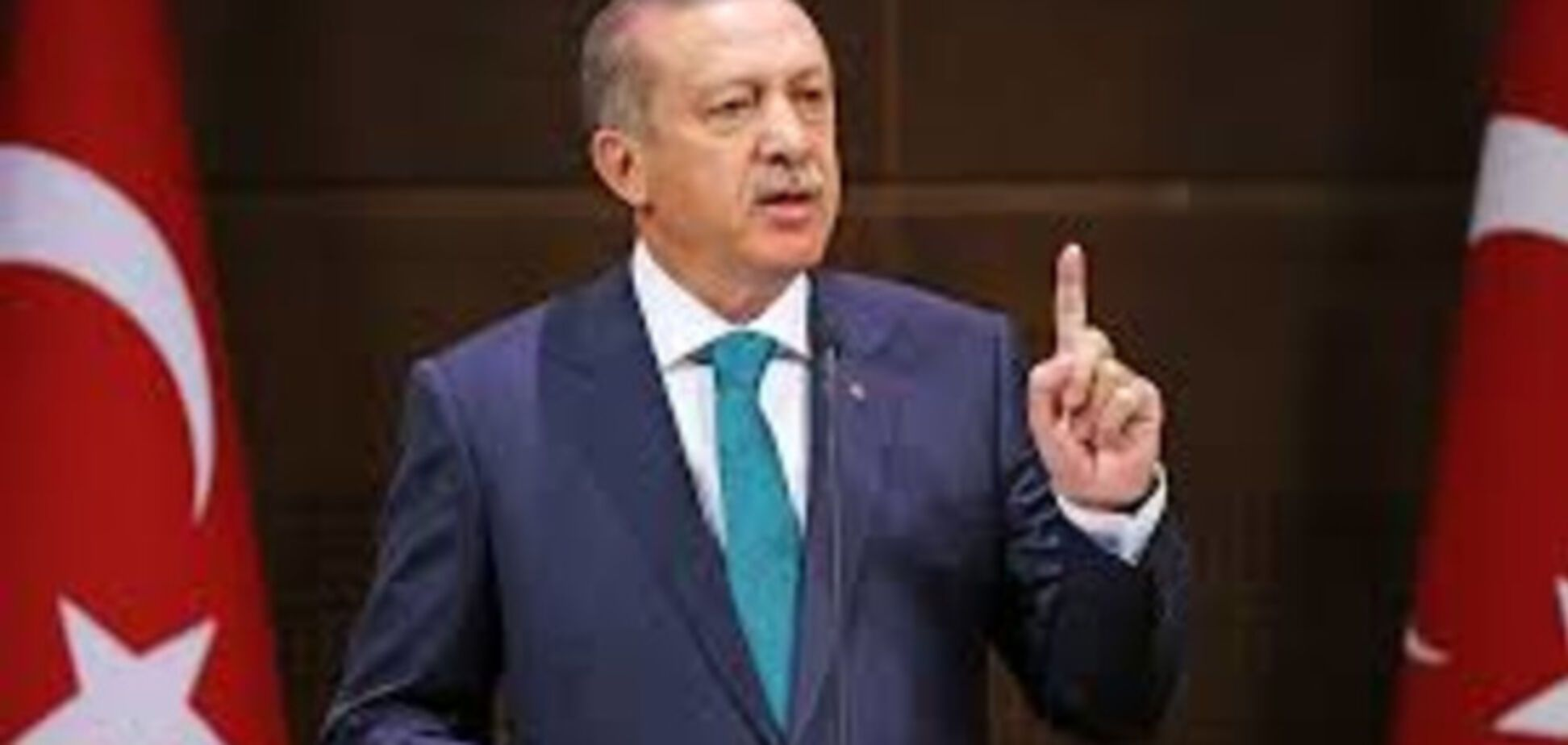 Эрдоган