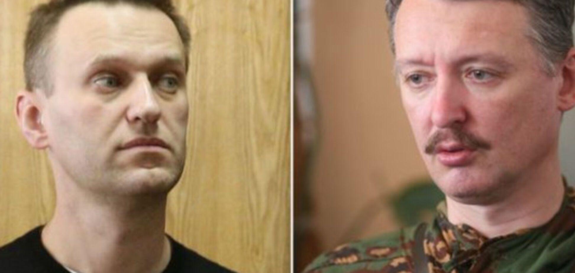 Навальный и Гиркин