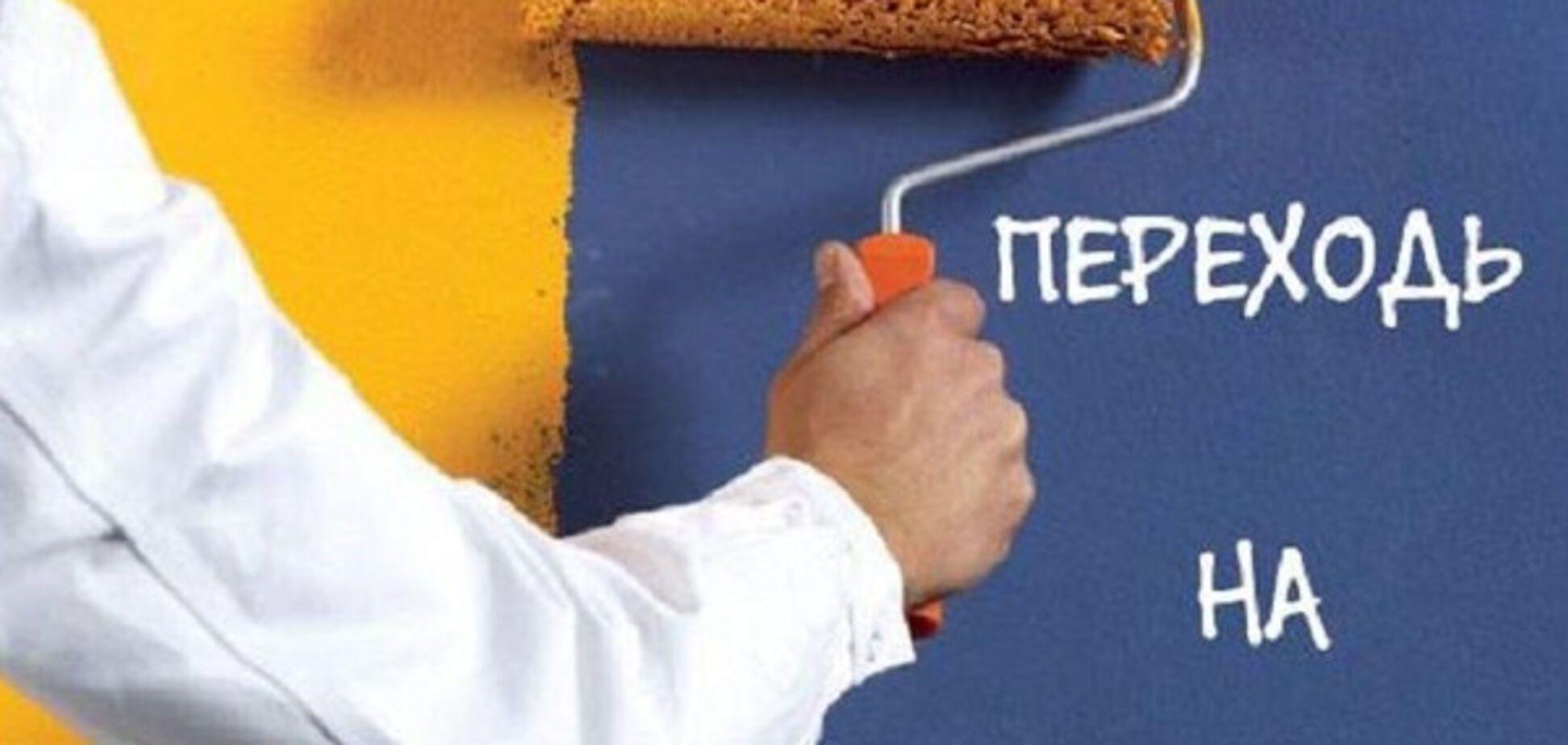 Переходь на українську