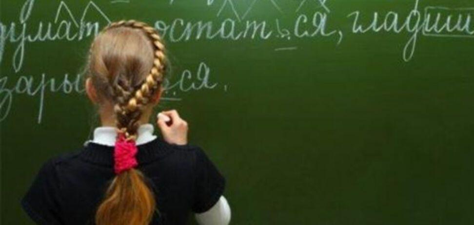 російську мову школа