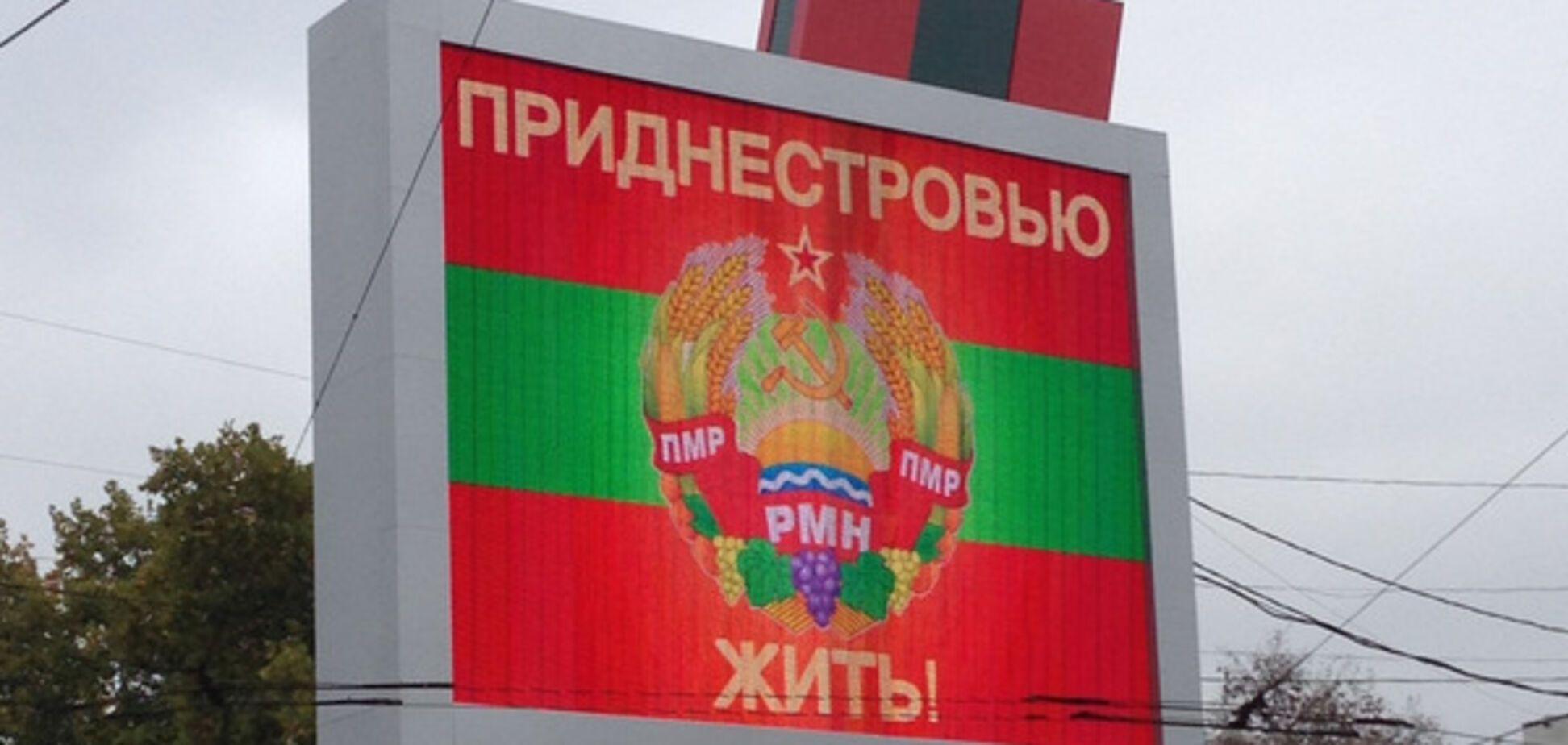 Придністров\u0027я