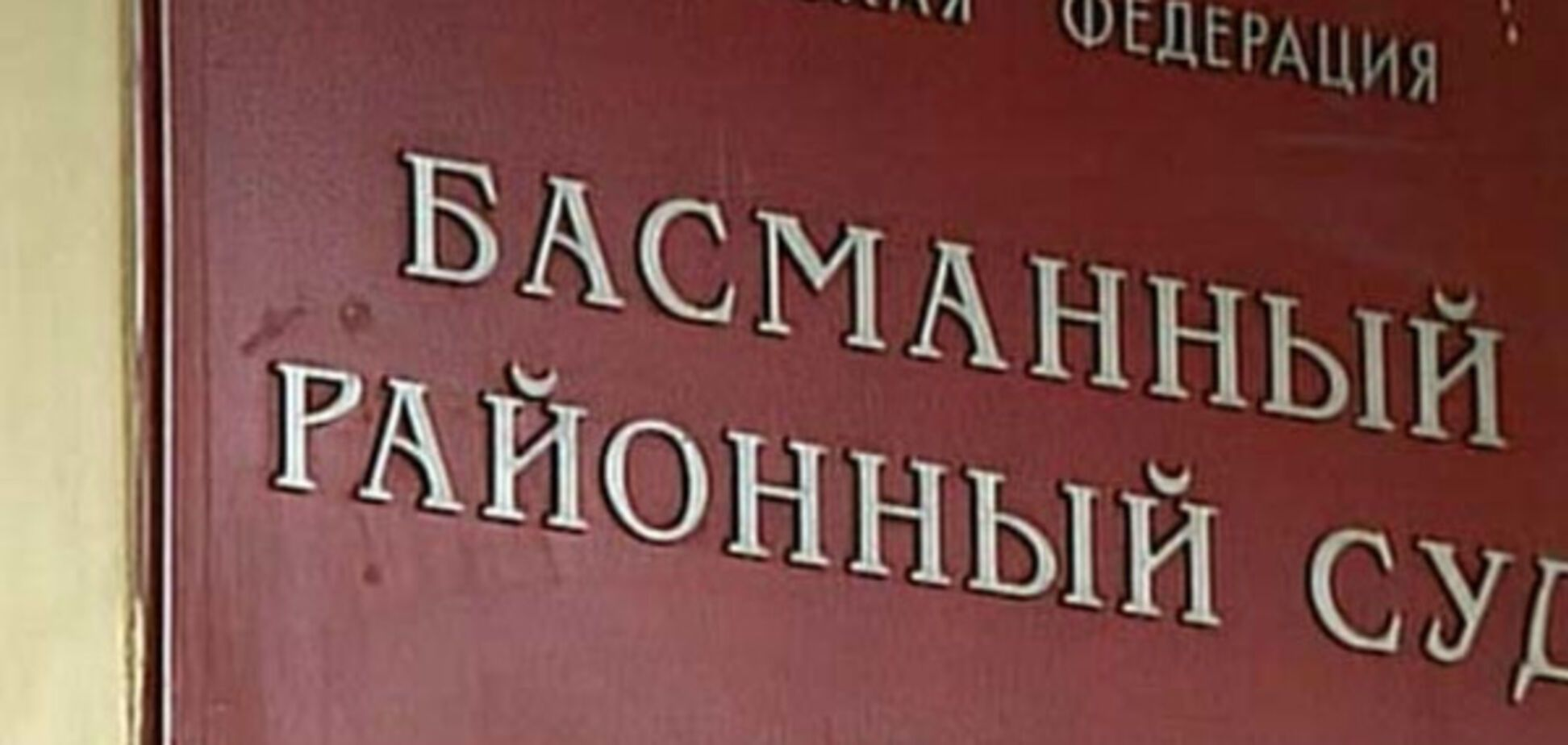 'А то обижают 'невиновного': московский суд вступился за Януковича