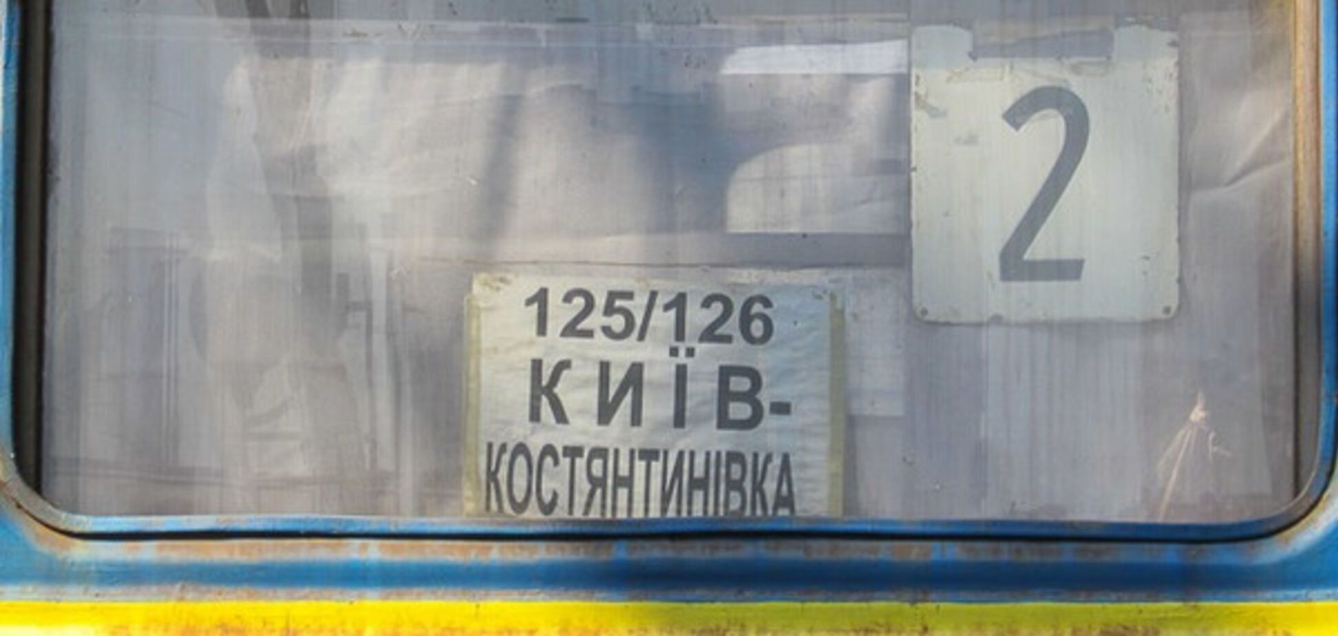 Киев Константиновка