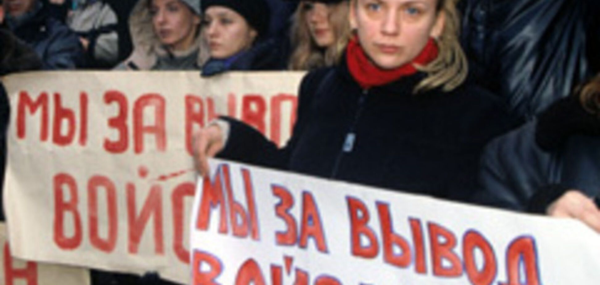 Протест против войны в Чечне