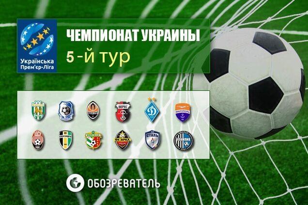 Где смотреть матчи 5-го тура чемпионата Украины по футболу: расписание трансляций
