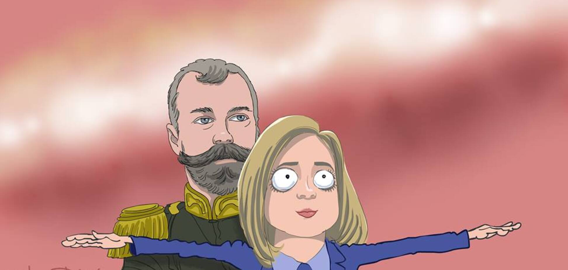 За царя и 'Матильду': известный карикатурист остро высмеял Няшу-Поклонскую