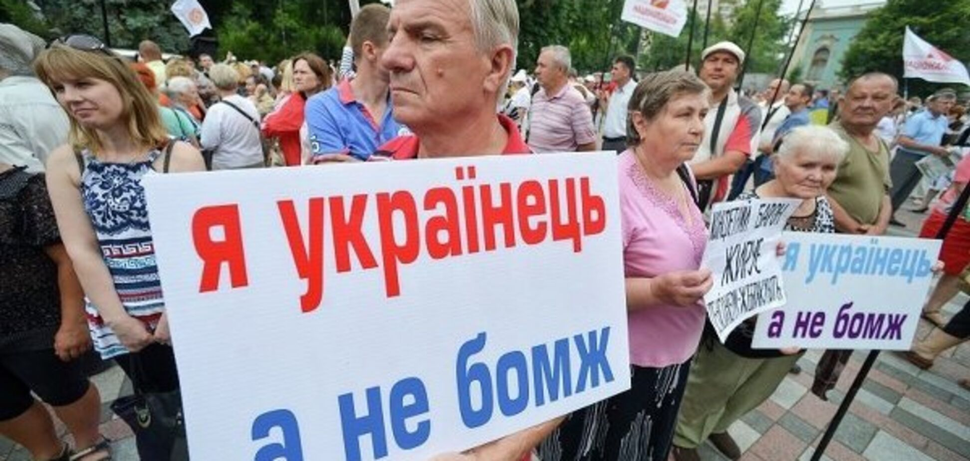Протесты в Укране