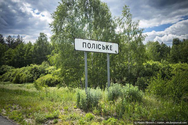 Город Полесское.