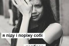 'Єслі ти мене бросиш однажди': волонтер викликала в мережі істерику віршем про жіноче щастя