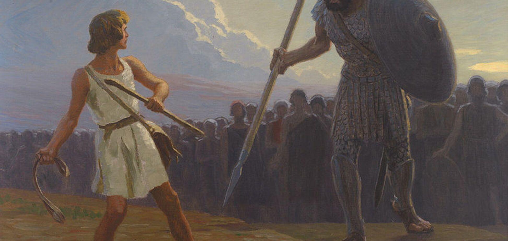 Как Голиаф Давида победил