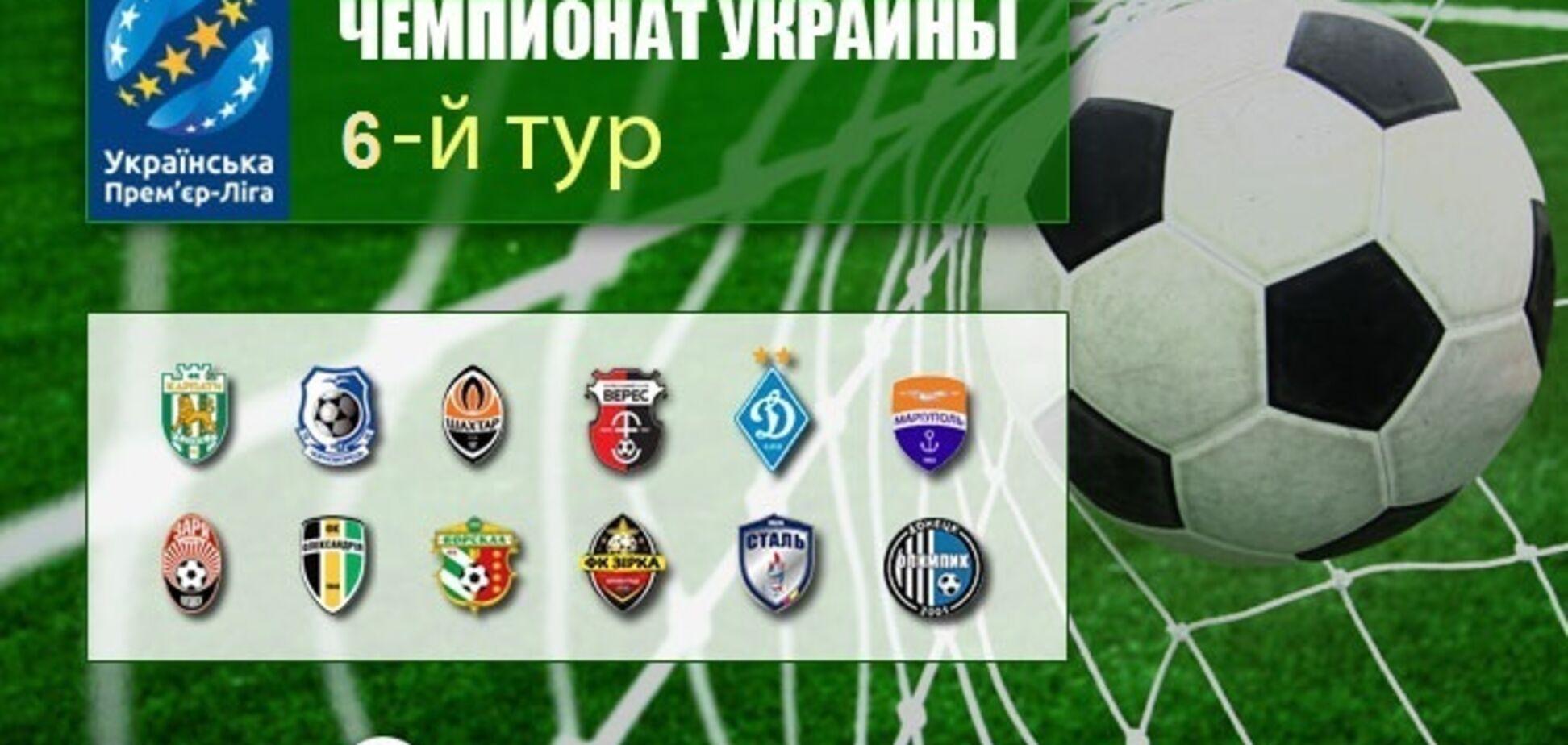 6-й тур чемпионата Украины по футболу: результаты, обзоры, турнирная таблица