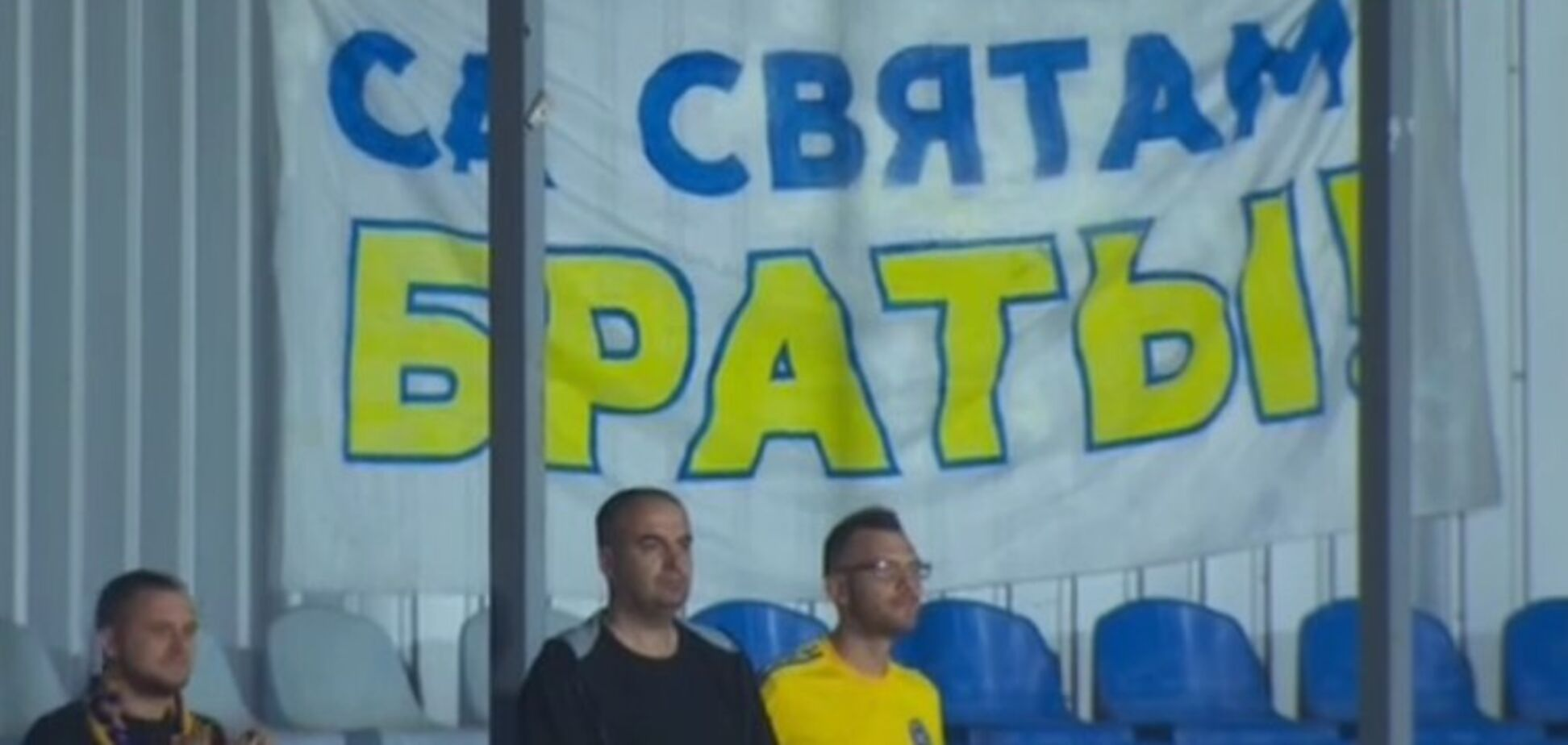 Фанати БАТЕ Ліга Європи