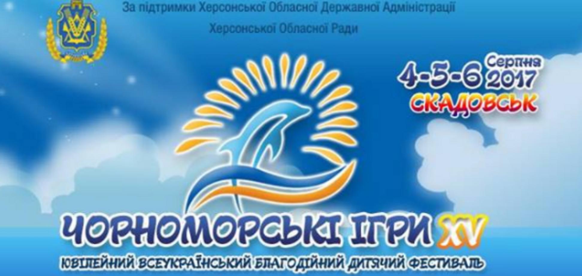 У Скадовську завершився XV Всеукраїнський благодійний дитячий фестиваль 'Чорноморські Ігри'