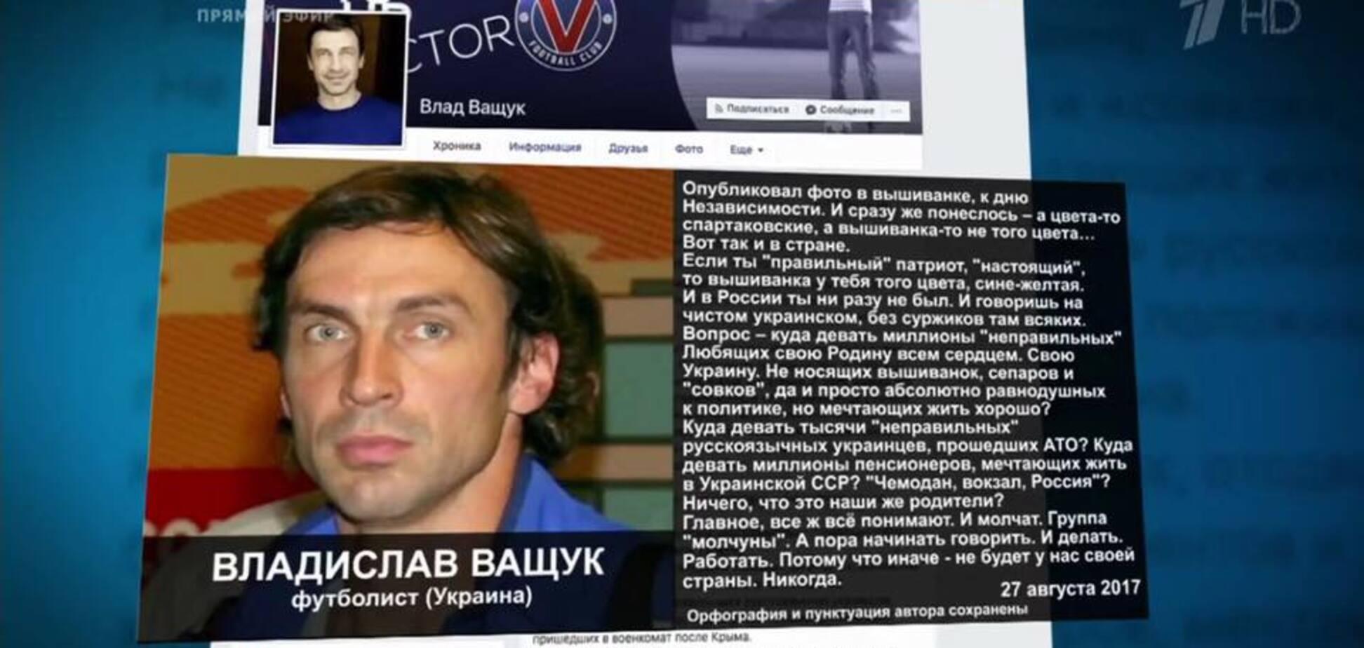 'Якась вакханалія': легенда 'Динамо' поставив на місце пропагандистів із КремльТВ