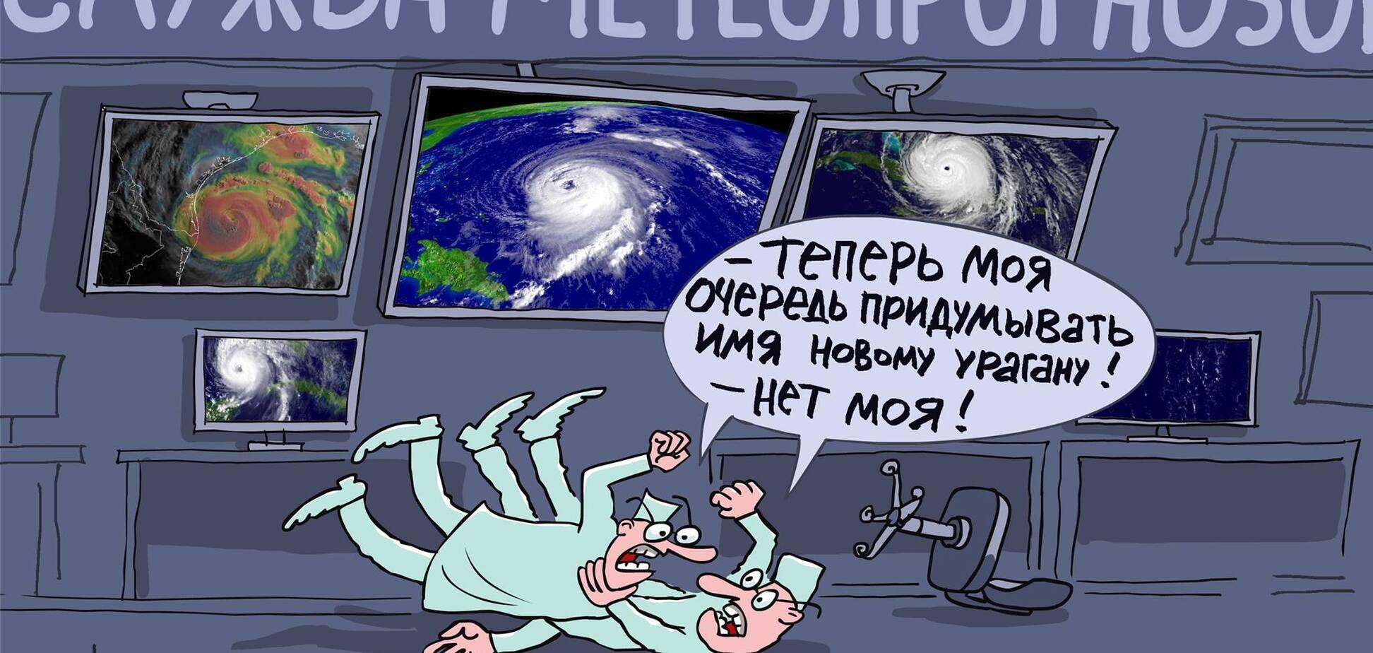 Ураган Ирма: известный карикатурист показал, как дают имена стихийным бедствиям