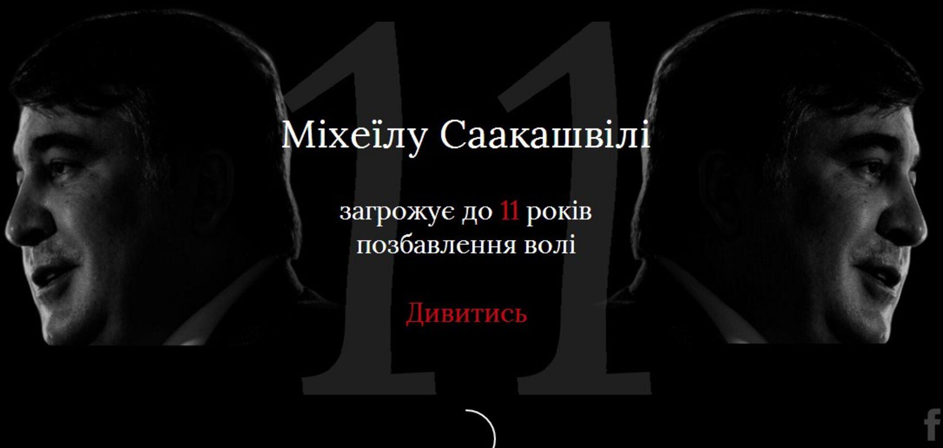 Темные дела: в сети появился сайт о преступлениях Саакашвили