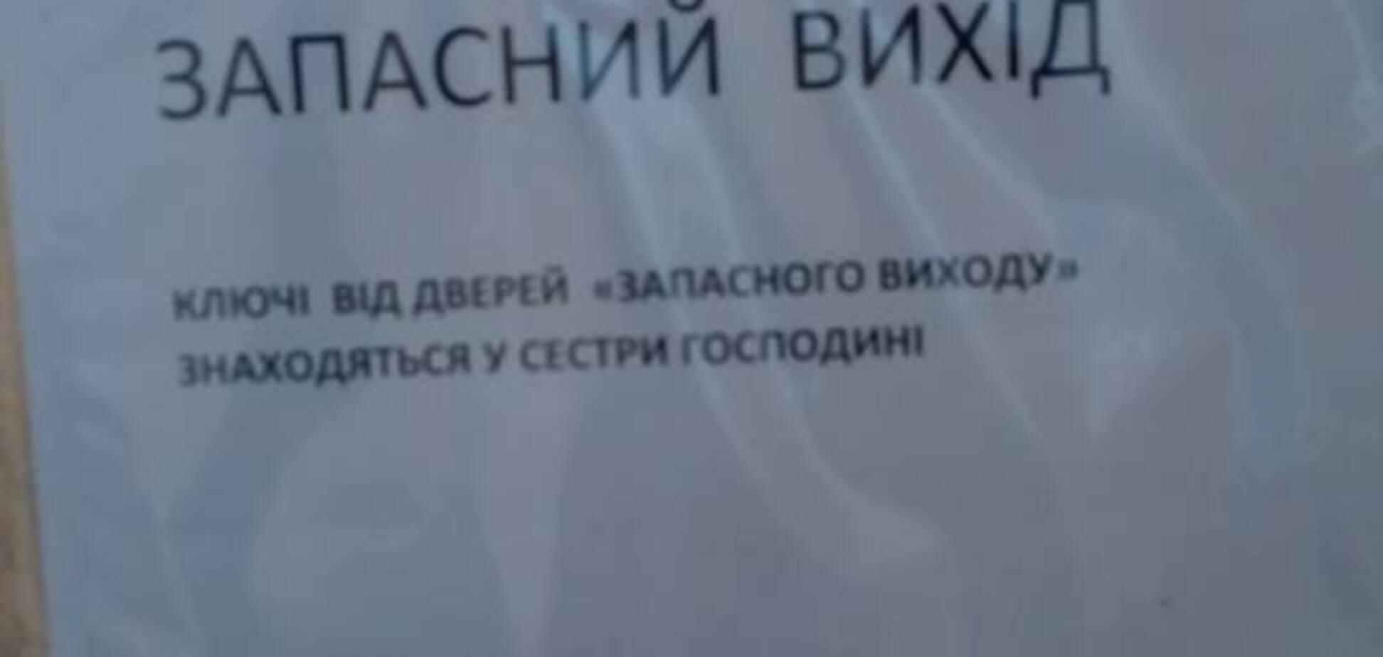 'Ключи у сестры-хозяйки': на Киевщине может повториться трагедия одесского лагеря