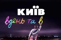 'Киев днем и ночью': фанов разозлило украинское нововведение