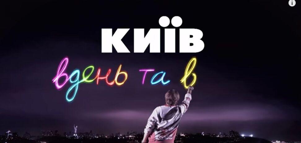 'Київ днем і вночі': фанів розлютило українське нововведення
