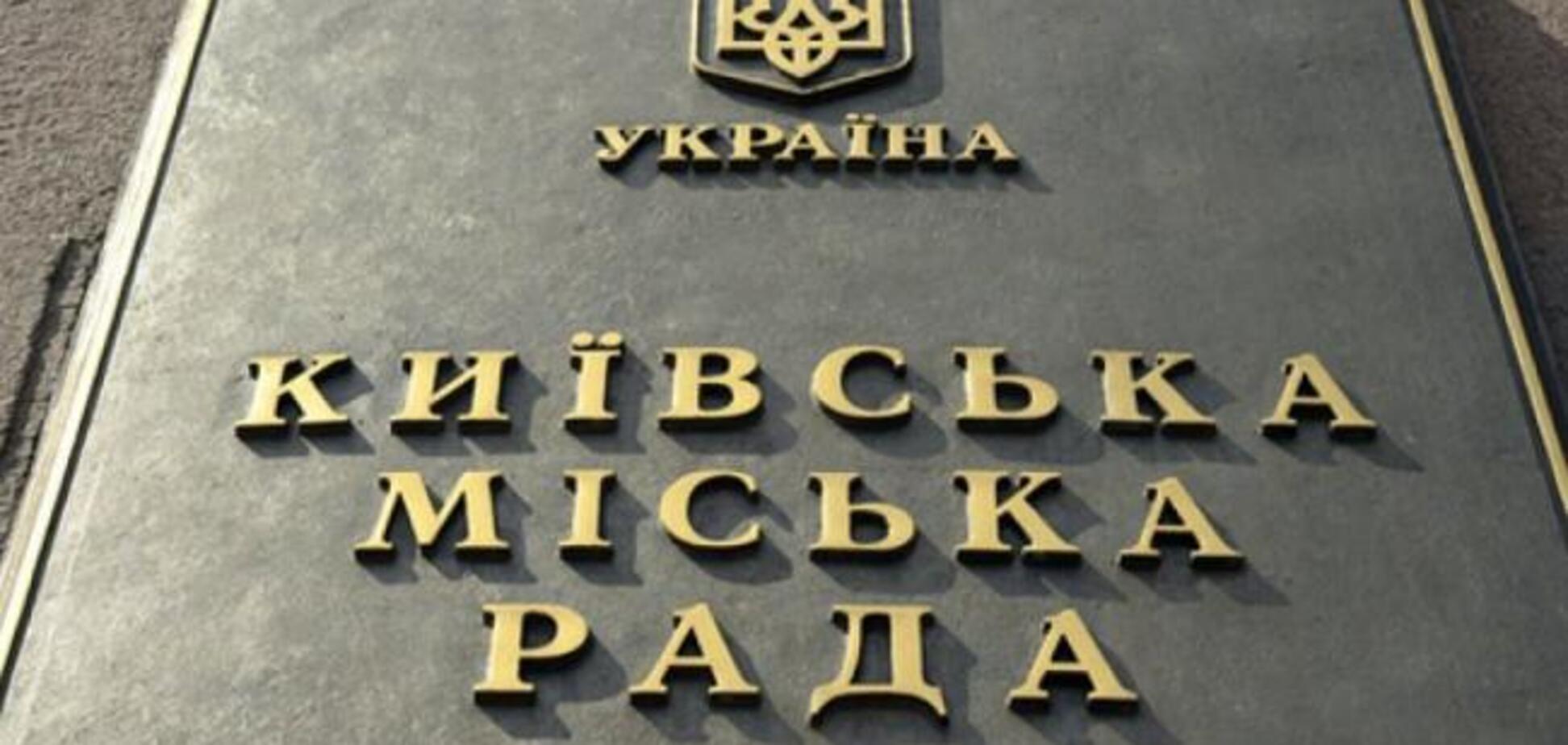 'Минирование' Киевсовета: в полиции рассказали подробности
