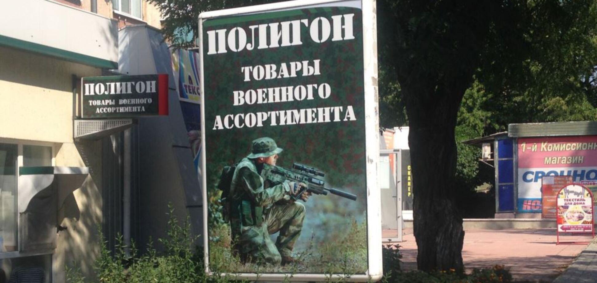 'Отжатые' здания Луганска
