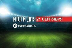 Футболиста сборной Украины избили фанаты: спортивные итоги 21 сентября
