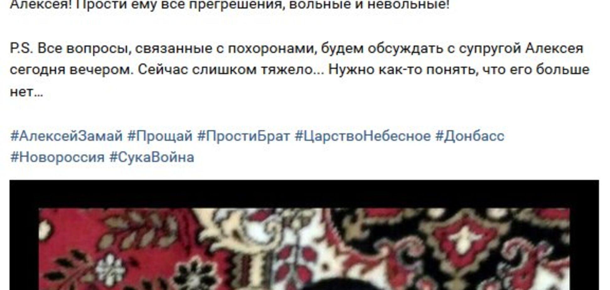 'Земля скловатою': в мережі розповіли про ліквідацію 'сержанта гвардії ДНР'