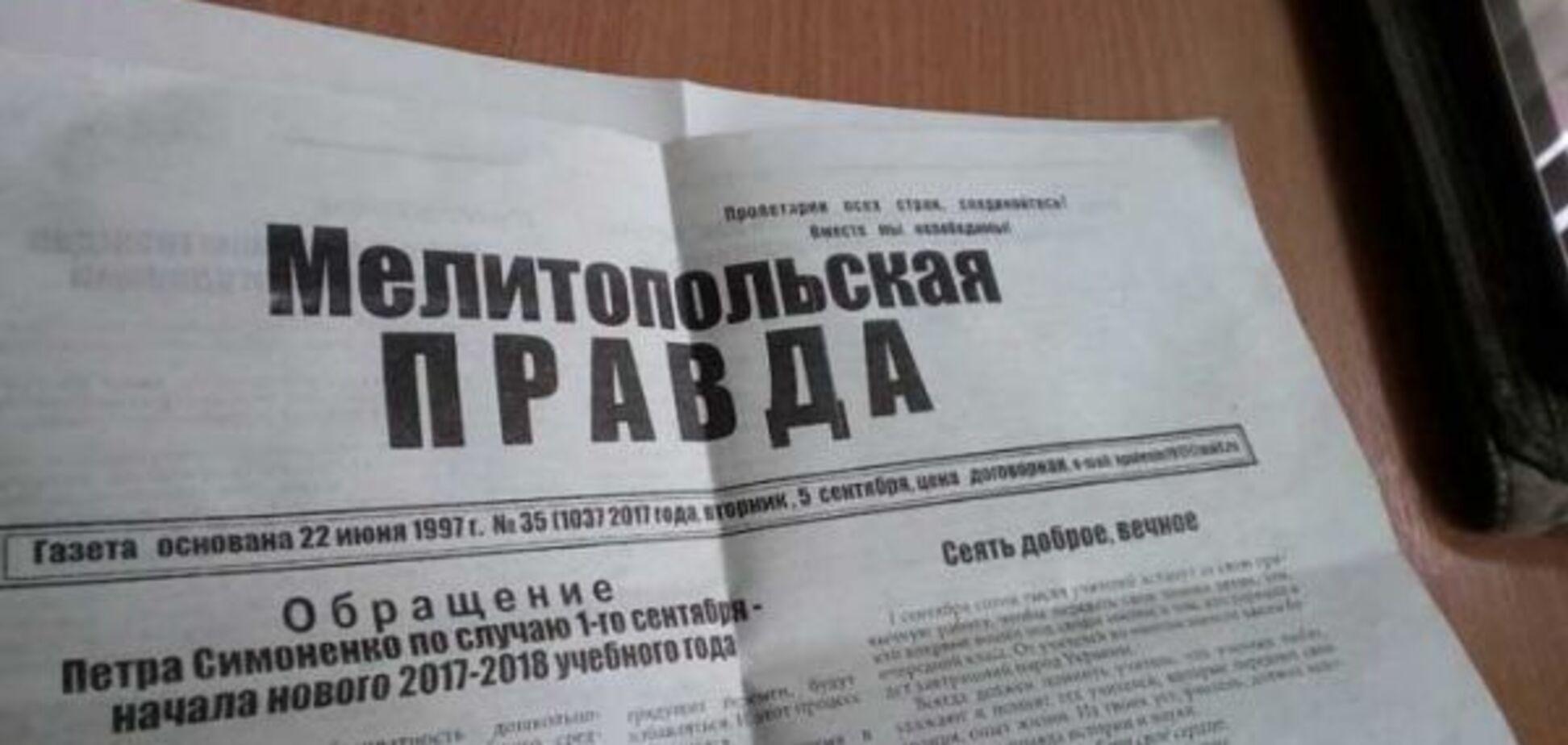 'Юго-Восток - часть России': на Запорожье нашли антиукраинскую газету