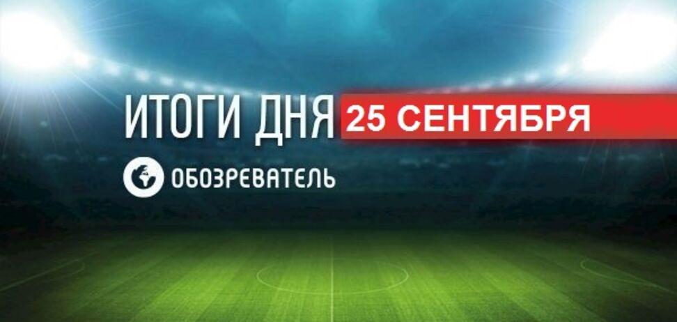 В 'Динамо' знайшлася несподівана заміна Ярмоленку: спортивні підсумки 25 вересня