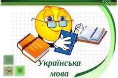 Українську мову треба знати. Крапка