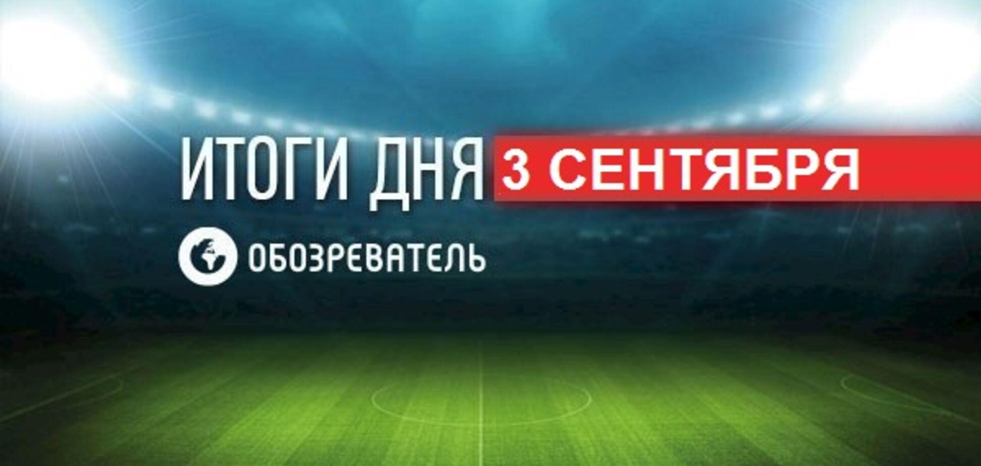 З'явилися подробиці голою провокації на матчі Україна - Туреччина: спортивні підсумки 3 вересня