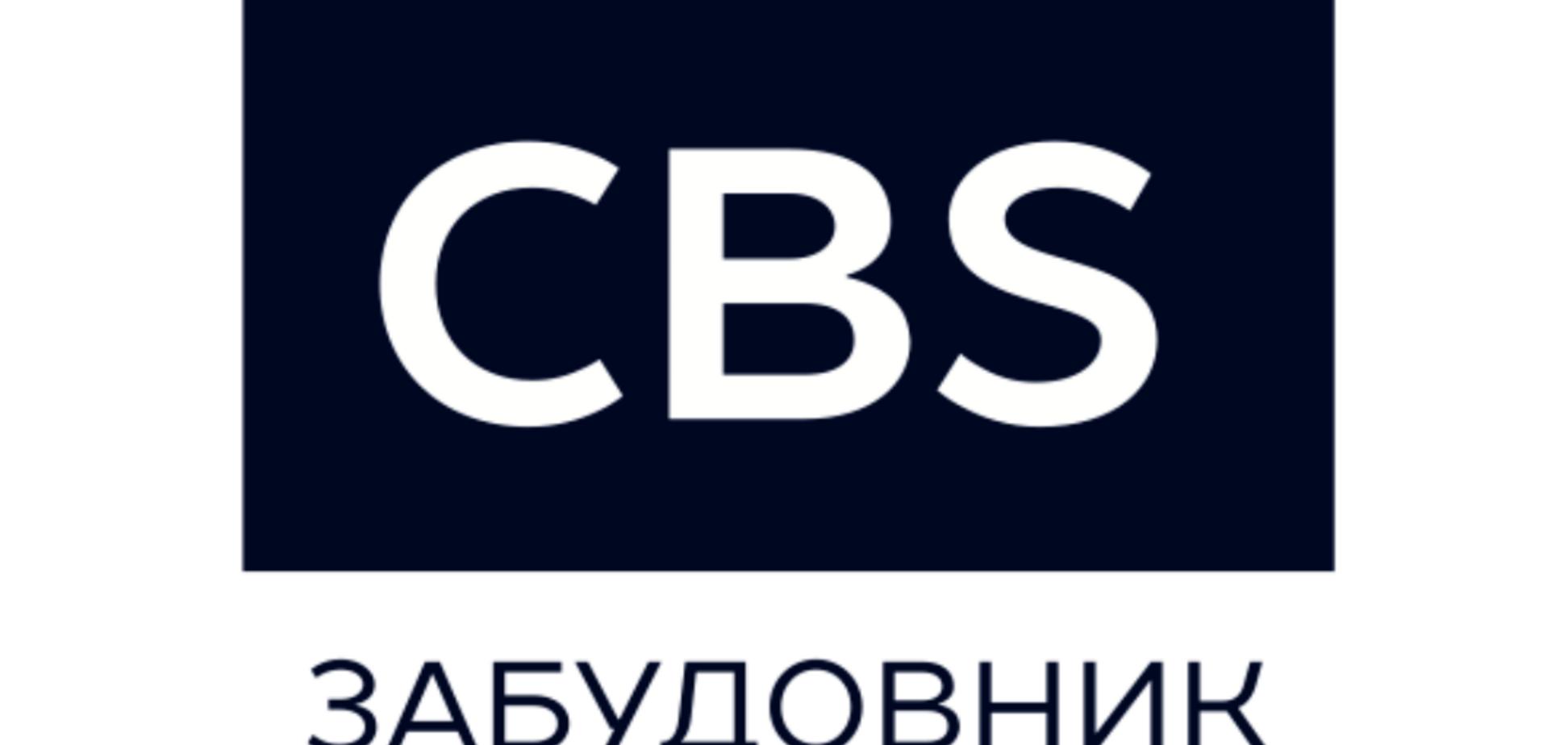 Официальное обращение CBS Холдинг