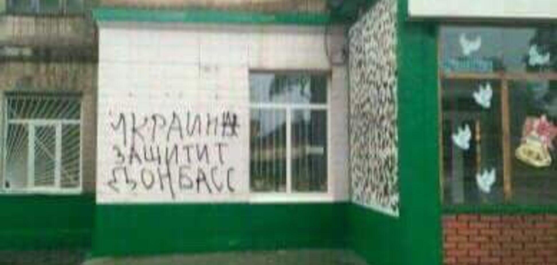 'Путлер, забирайся!' У Донецьку жителі залишили послання для окупантів