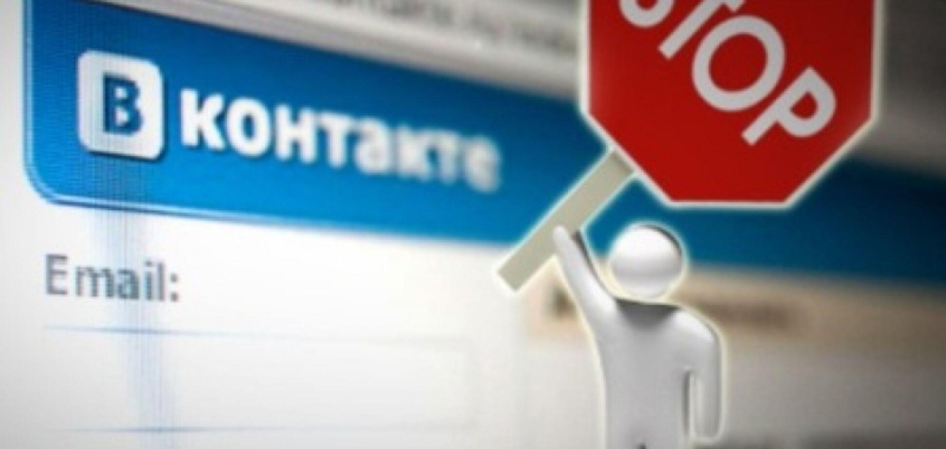 Заборона 'ВКонтакте': у Зеленського висловилися про скасування блокування