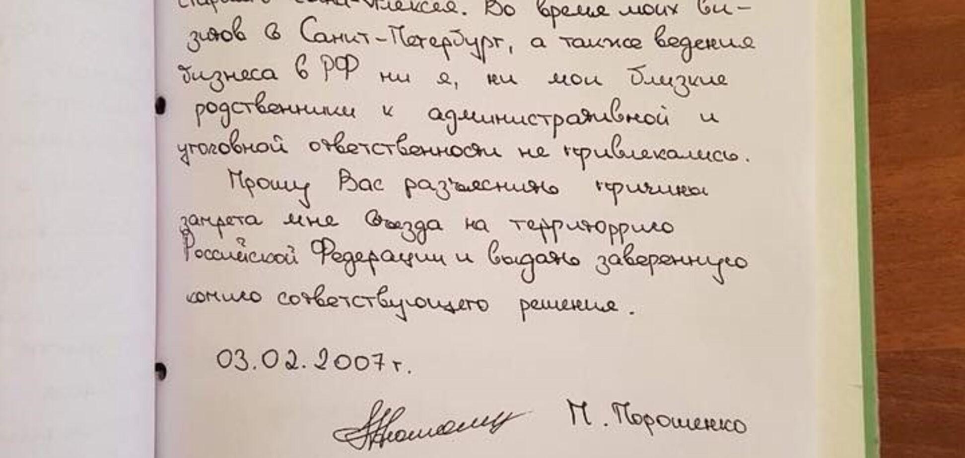 'Ваша донька - повія': 'лист Порошенка ФСБ' порівняли з відомим анекдотом