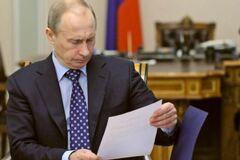 Лист Путіну