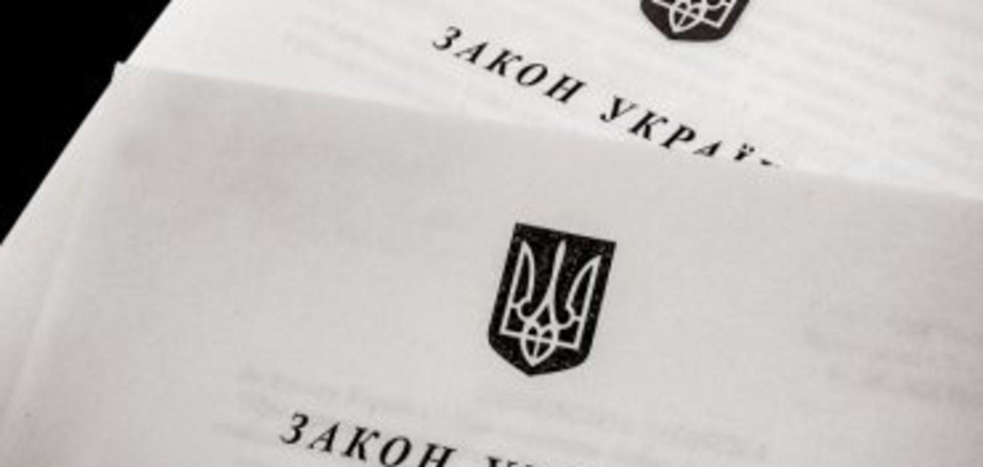 Закон о реинтеграции Донбасса: опубликован полный текст