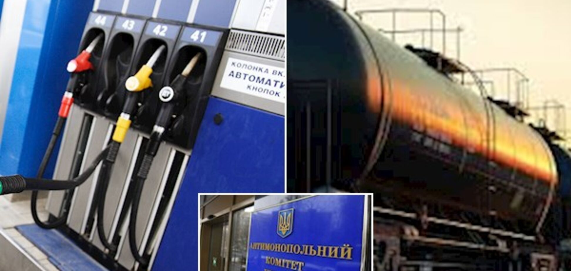 В Україні назвали винних в стрімкому зростанні цін на бензин