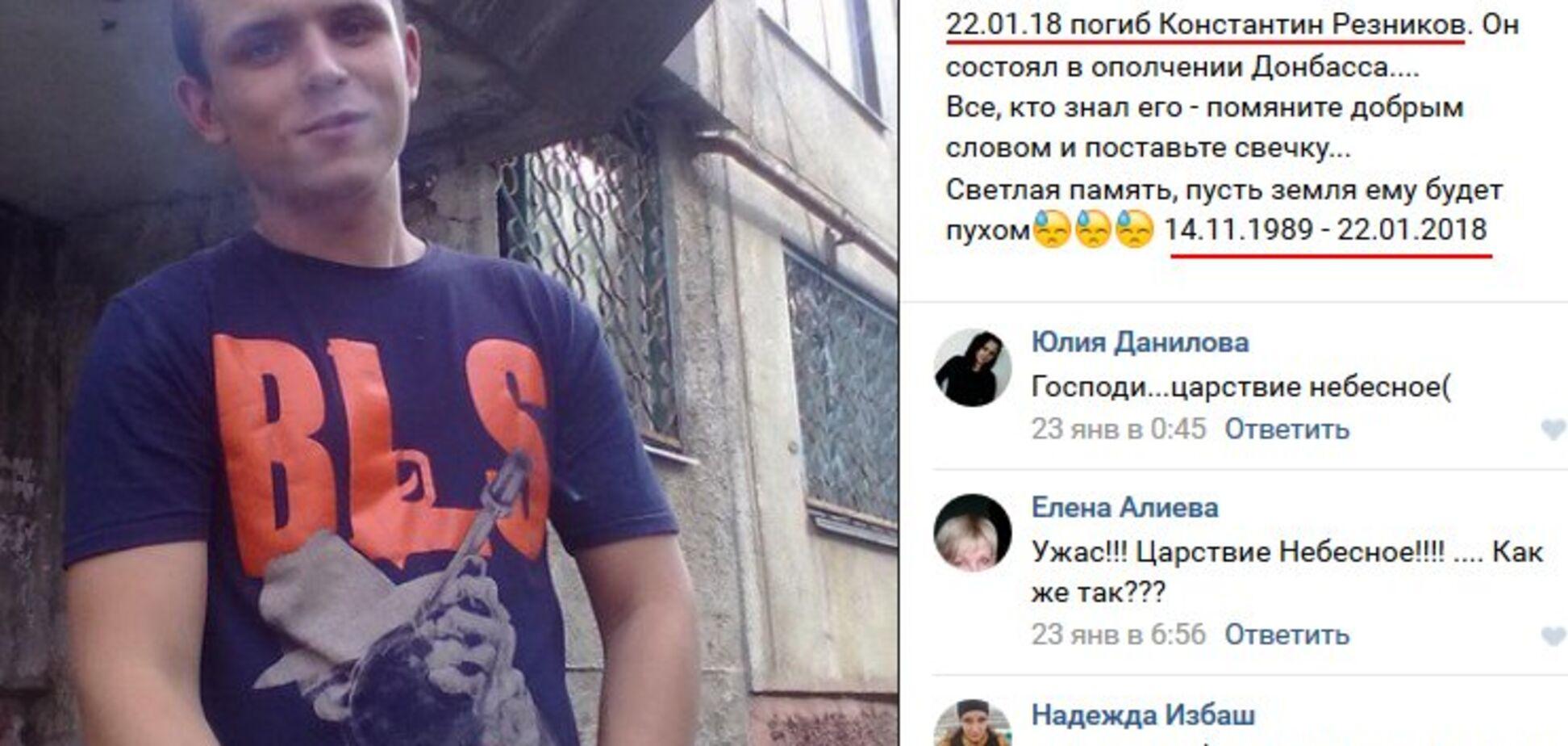 Новый 'груз 200': в сети рассказали о ликвидации террориста 'ЛДНР'