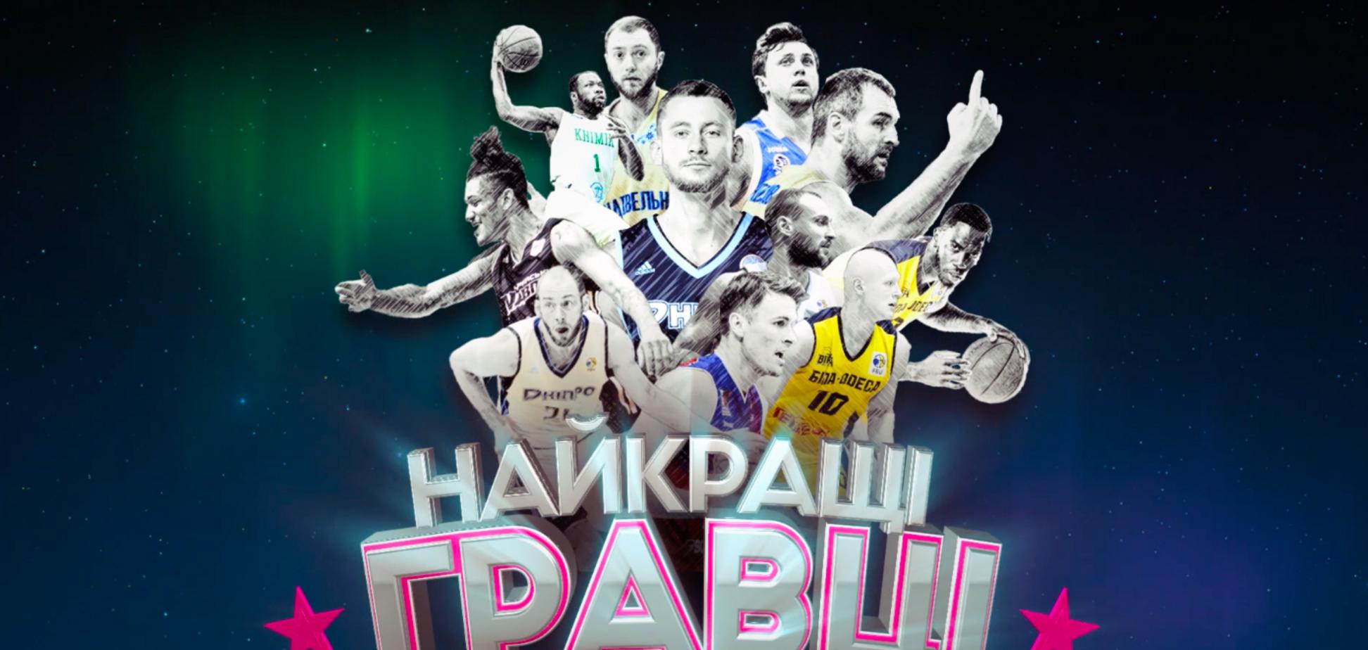 Подія року: все про Матч зірок баскетбольної Суперліги-2018