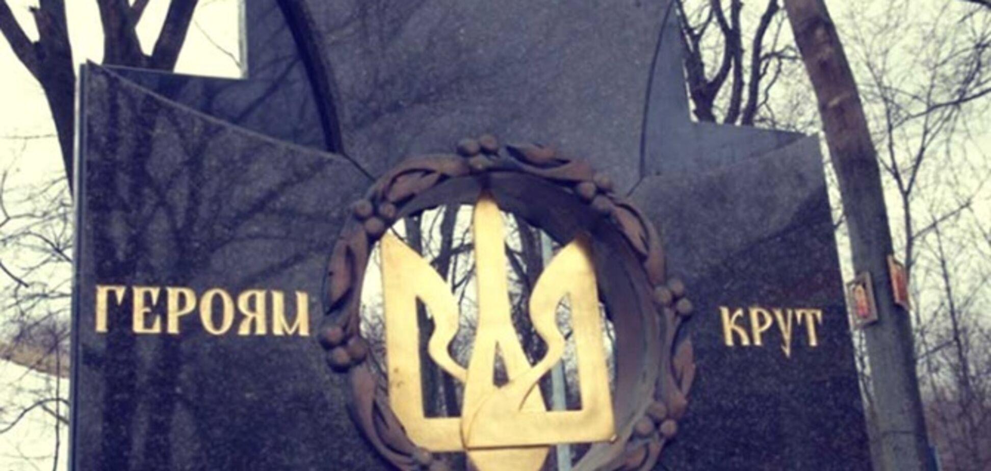 Пам'ятник Героям Крут