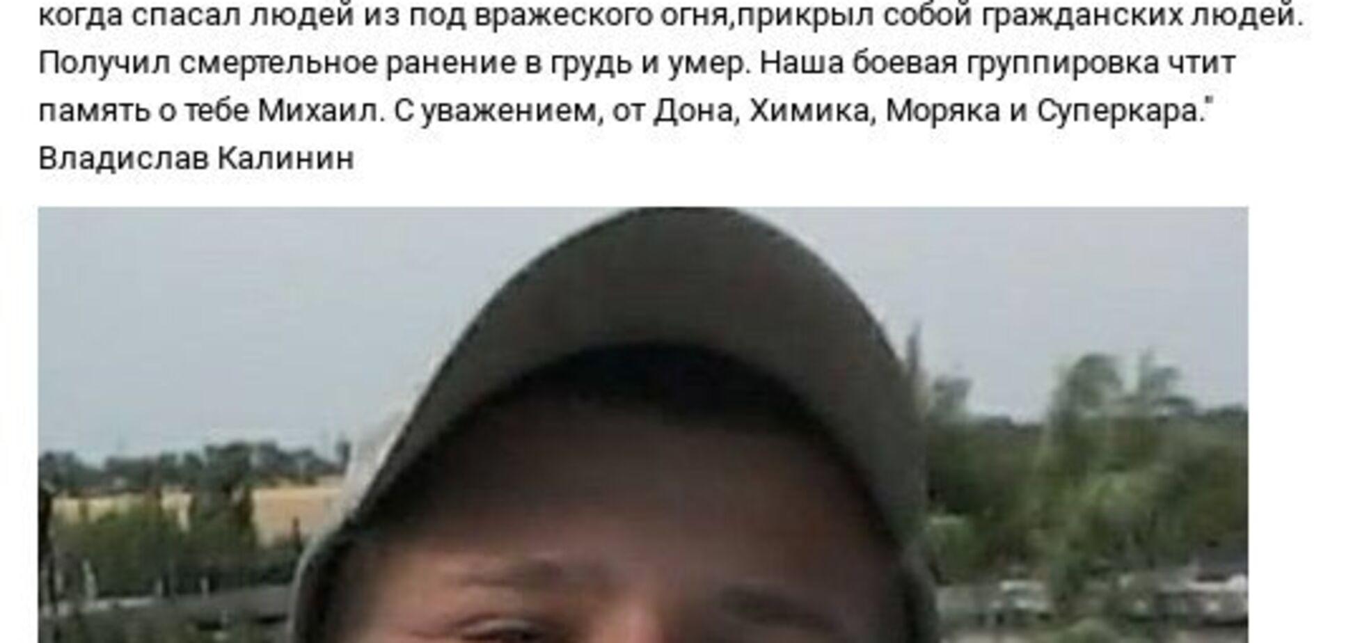 'Таки попали': в сети показали новый 'груз 200' из 'ДНР'