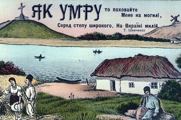 """Фрагмент """"Заповіту"""" Тараса Шевченко"""