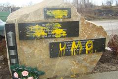 'Воевать нужно с орк*ми': на Донбассе изуродовали памятники погибшим афганцам