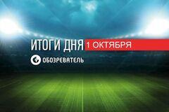 Феттель проигнорировал Путина на Гран-при Сочи: спортивные итоги 30 сентября